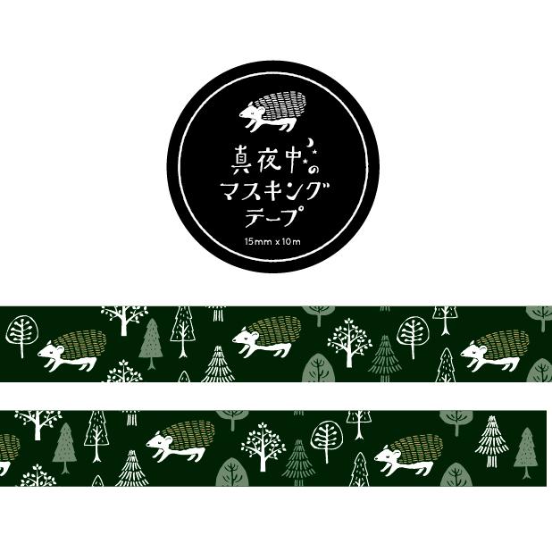 真夜中の雑貨店 マスキングテープ<ハリネズミ>MZ-018