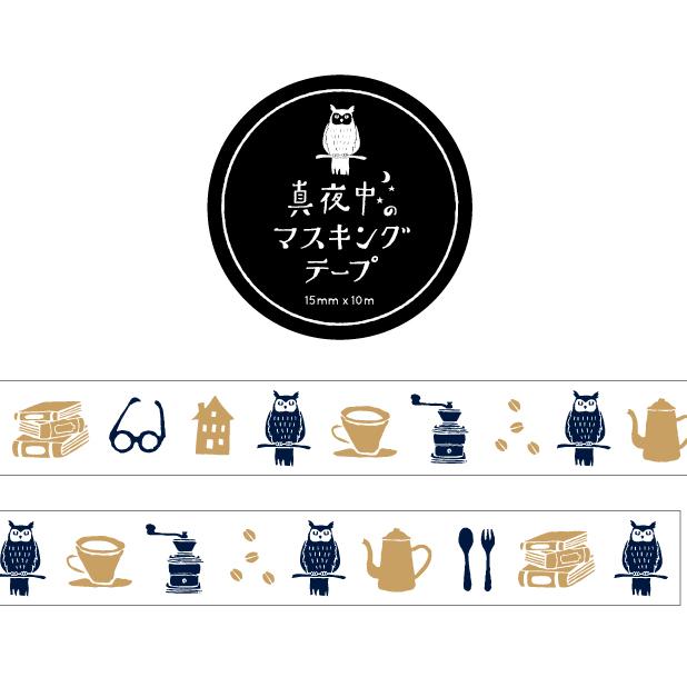 真夜中の雑貨店 マスキングテープ<フクロウ>MZ-020