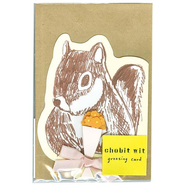 chobit wit グリーティングカード<squirrel>