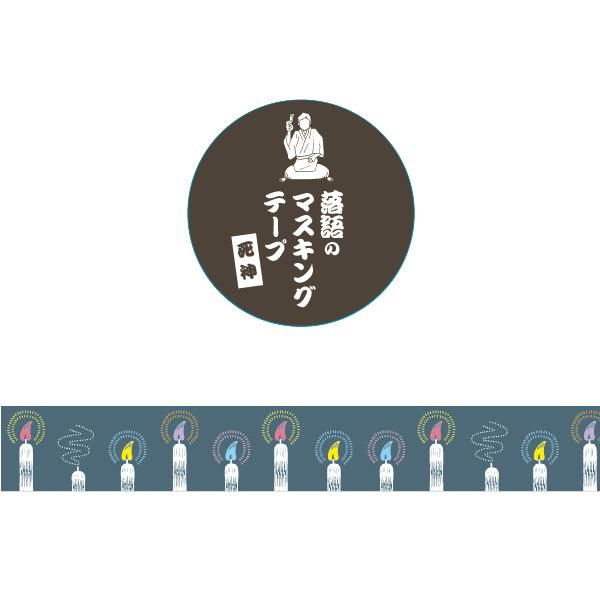 らくらく マスキングテープ<死神> RK-002