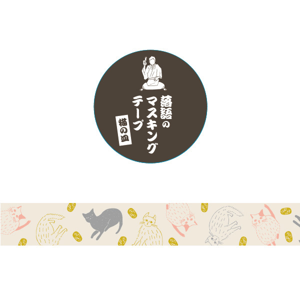 らくらく マスキングテープ<猫の皿> RK-003
