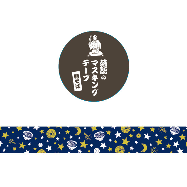 らくらく マスキングテープ<時そば> RK-004
