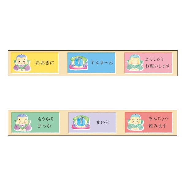 おいわいのし マスキングテープ<福助人形> OG-074