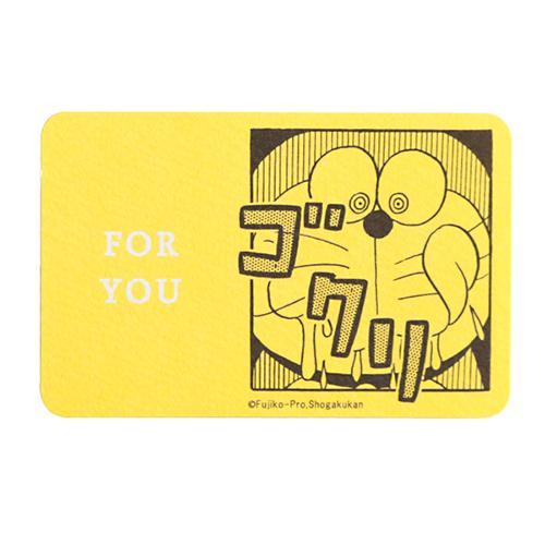 ドラえもん メッセージカード<FOR YOU/yellow>DG-073