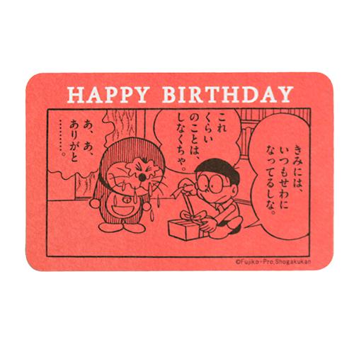 ドラえもん メッセージカード<HAPPY BIRTHDA/red>DG-077
