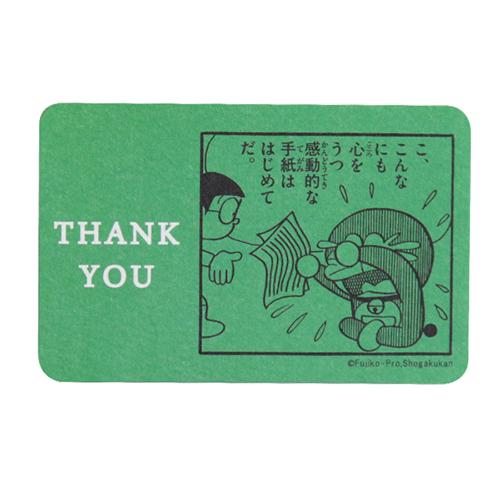 ドラえもん メッセージカード<THANK YOU/green>DG-079