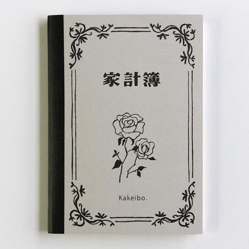 watashi lassic. ジャーナルノート<kakeibo>GFO-051