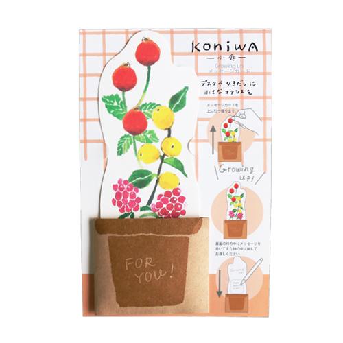 koniwa Growing up メッセージカード<ローズヒップ>KW-020