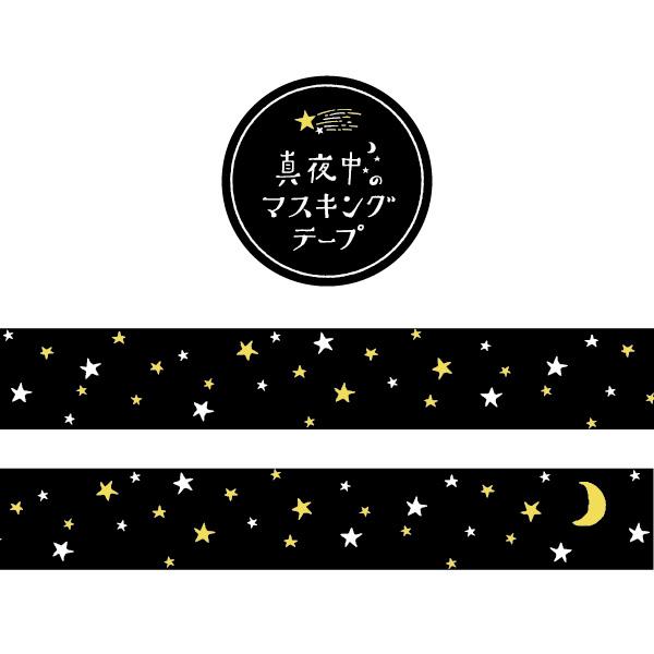 真夜中の雑貨店 金箔マスキングテープ<ブラック>MZ-067