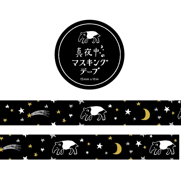 真夜中の雑貨店 マスキングテープ<バク>MZ-019