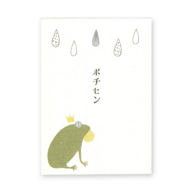 こてもと ポチ箋<蛙>