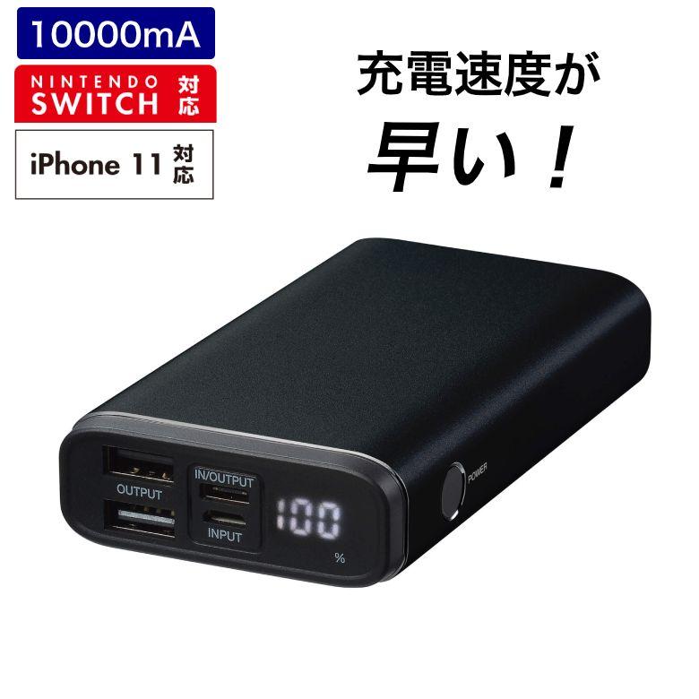 大容量10000mAhの急速モバイルバッテリー 充電器 ブラック 「GH-BTPF100-BK」