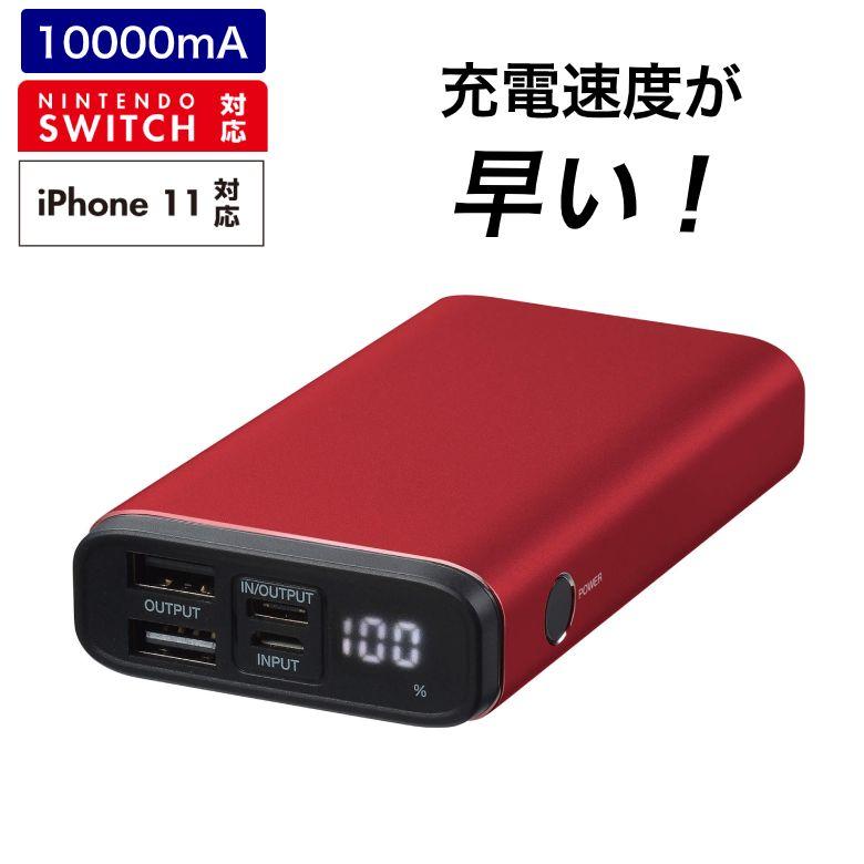 大容量10000mAhの急速モバイルバッテリー 充電器 レッド 「GH-BTPF100-RD」