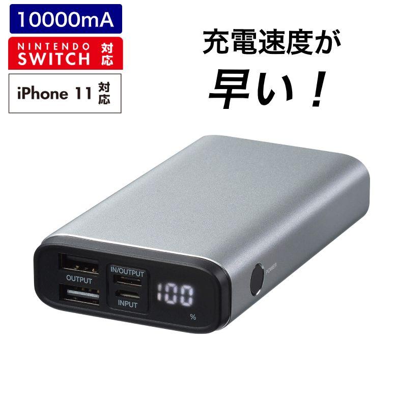 大容量10000mAhの急速モバイルバッテリー 充電器 シルバー 「GH-BTPF100-SV」