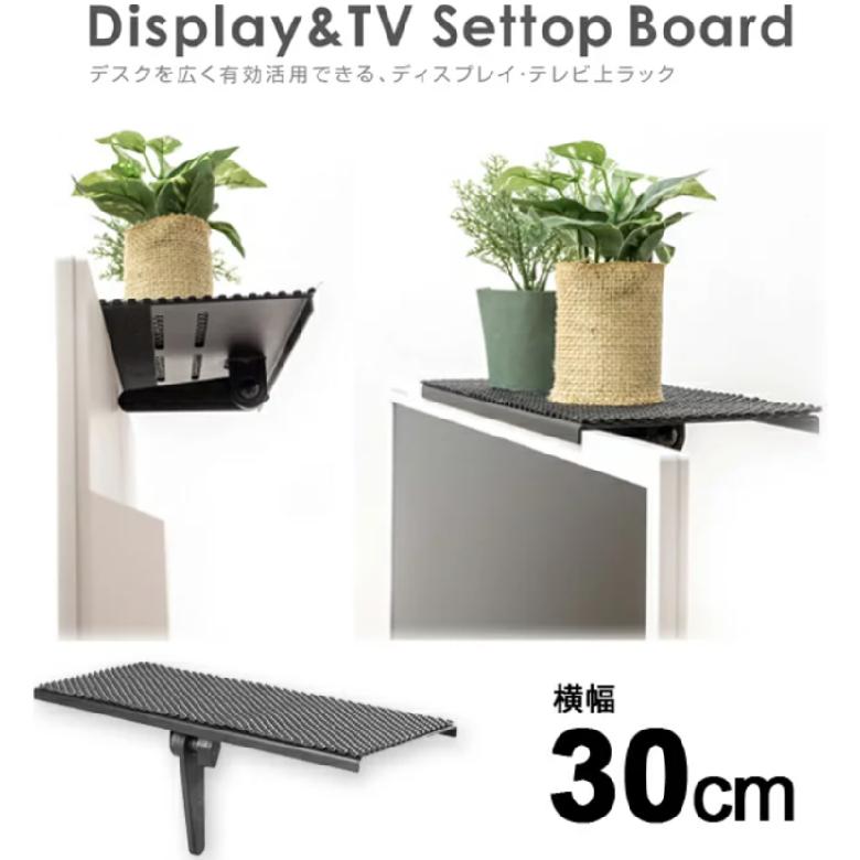 【幅30cm】液晶テレビや液晶ディスプレイの上面に小物を置ける ディスプレイ・テレビ上ラック「GH-DTBA01」