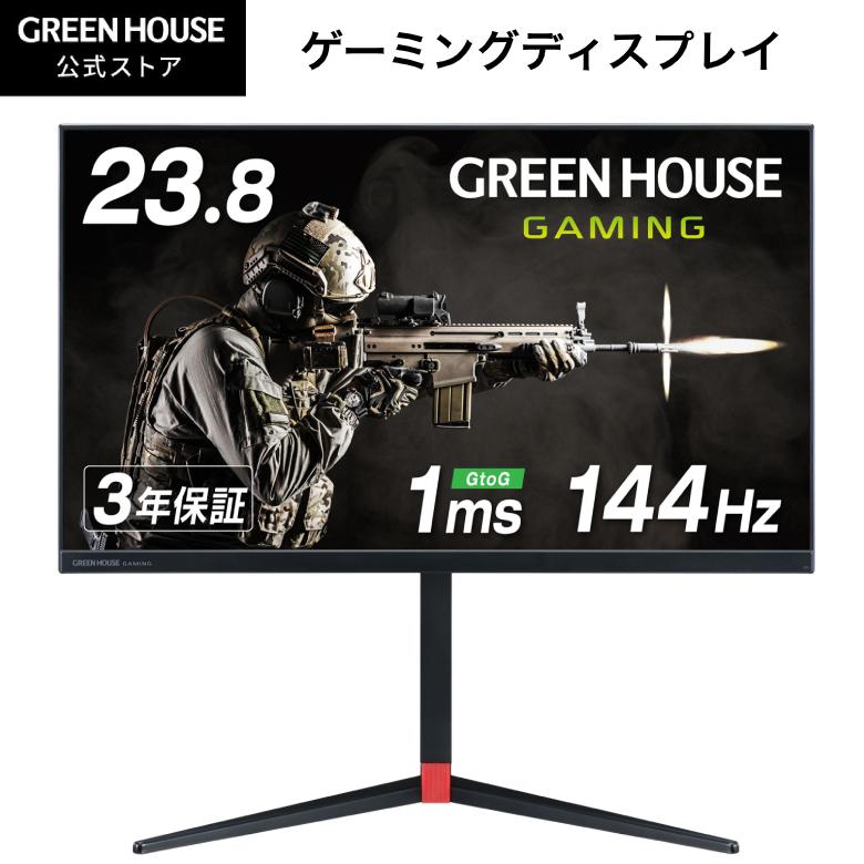 23.8型ゲーミングディスプレイ 最大144Hz駆動、高速応答速度1ms GH-ELCG238A-BK2