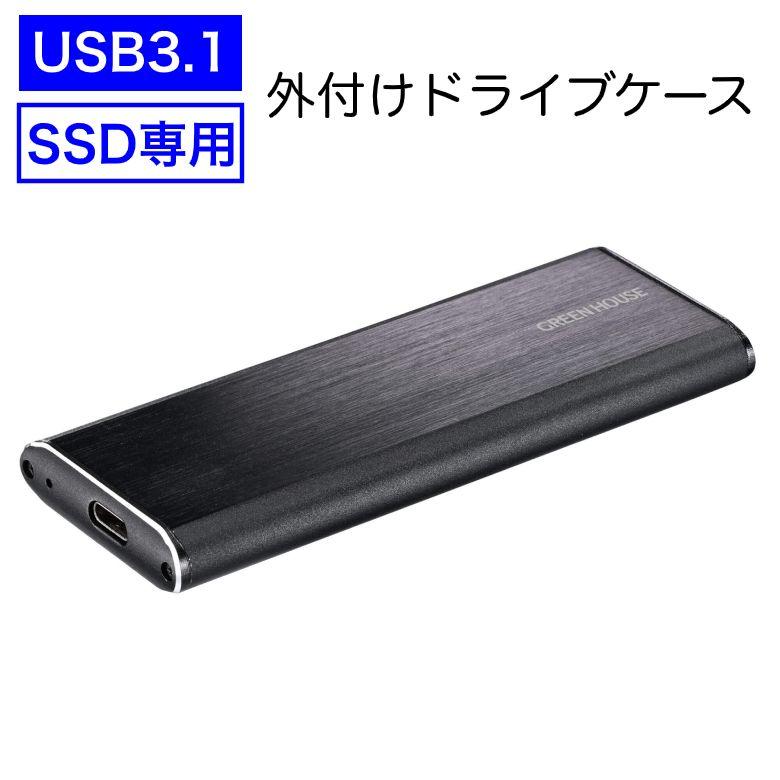 SSD専用 USB3.1 Gen.2 対応、最大転送速度10Gbps(理論値)を活かした高速転送が可能 外付けドライブケース ブラック「GH-M2NVU3A-BK」