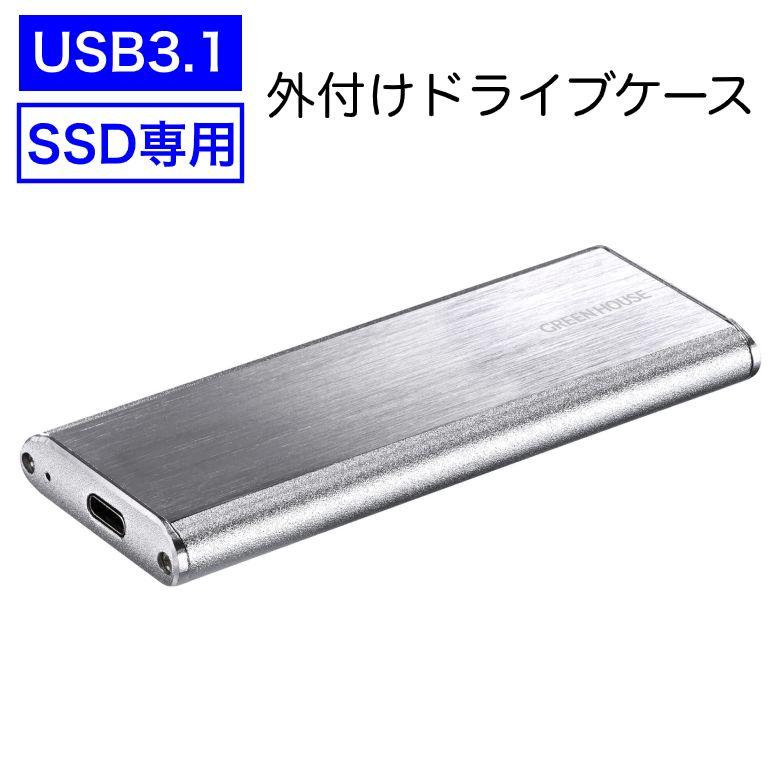 SSD専用 USB3.1 Gen.2 対応、最大転送速度10Gbps(理論値)を活かした高速転送が可能 外付けドライブケース シルバー「GH-M2NVU3A-SV」