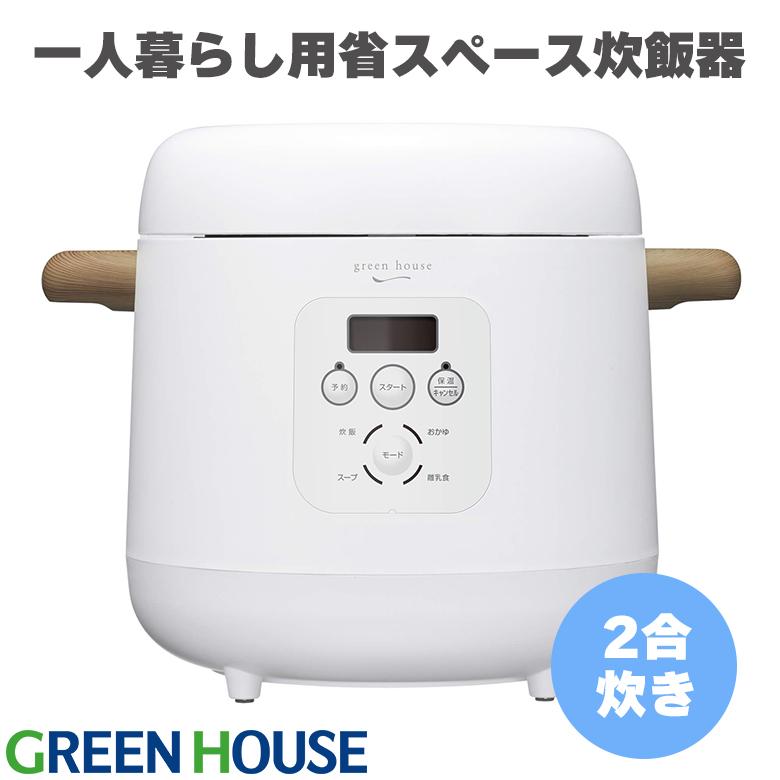 シンプルデザイン 2合炊き コンパクト炊飯器 「GH-RCKA-WH」ホワイト
