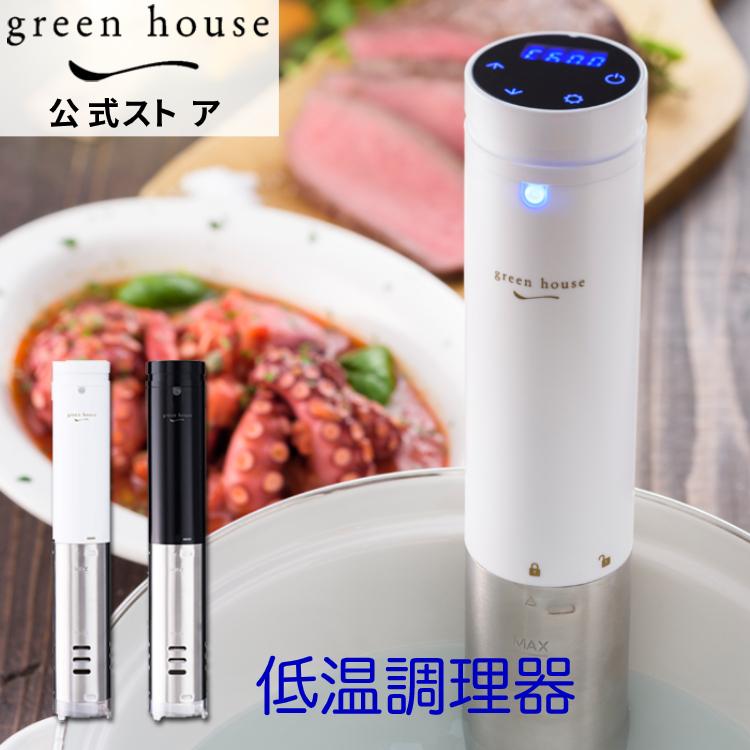 GH-SVMA 低温調理器