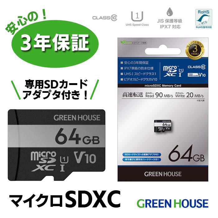 高速microSDXCカード 64GB マイクロSD  Class10 UHS1 GH-SDM-VA64G