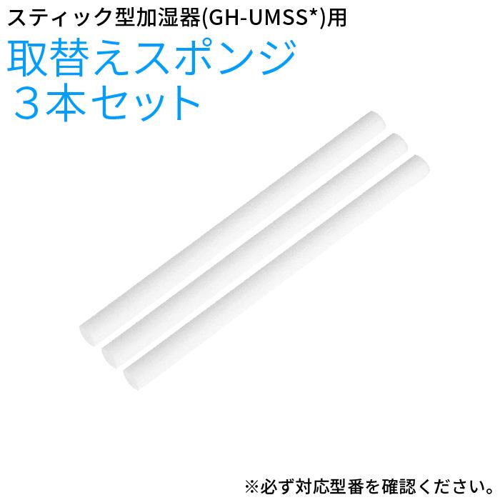 【付属品】スティック型USB加湿器 GH-UMSS*用スポンジ 3個セット 「UMSS-ST3」
