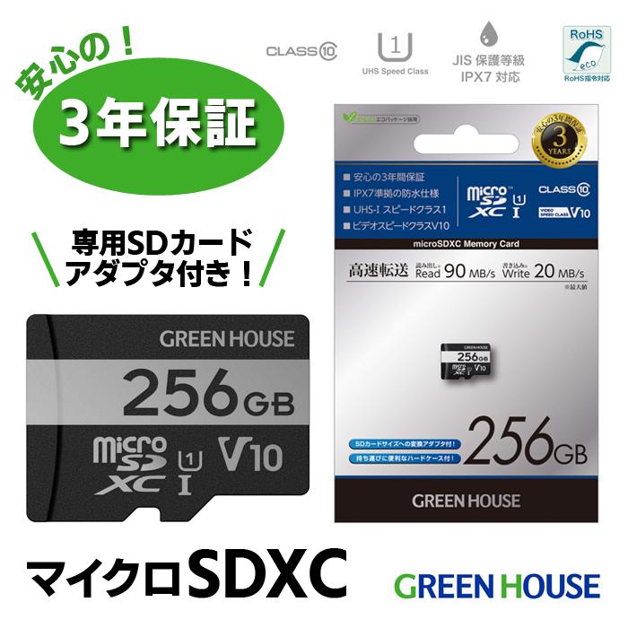 高速microSDXCカード 256GB マイクロSD  Class10 UHS1 GH-SDM-VA256G
