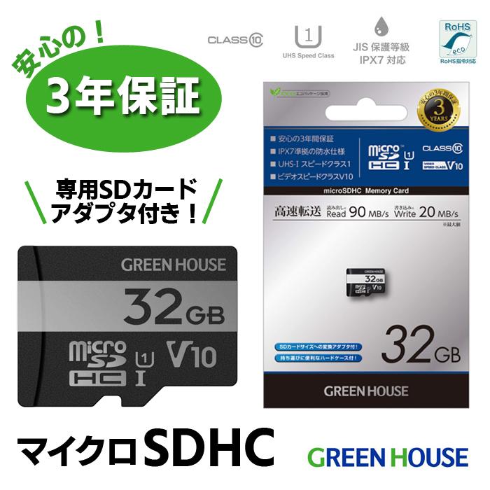 高速microSDHCカード 32GB マイクロSD  Class10 UHS1 GH-SDM-VA32G