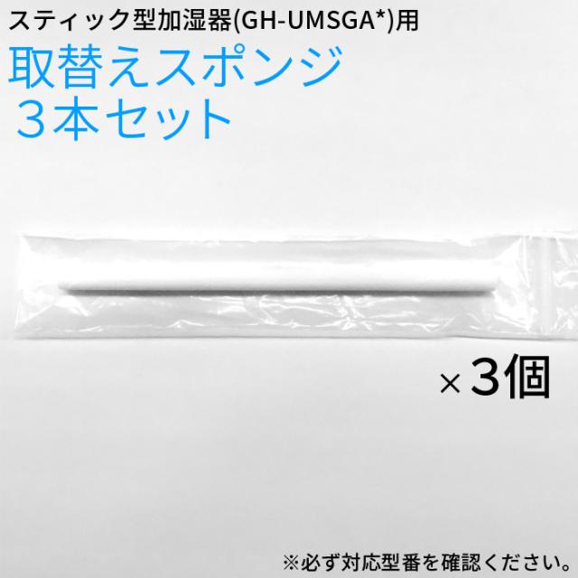 【付属品】加湿器 GH-UMSGAシリーズ専用スポンジ3本入り UMSGA-ST3