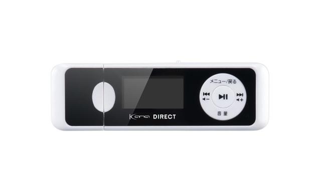 ラジカセから録音できるMP3プレーヤー KANA DT 「GH-KANADT8-WH」 ホワイト