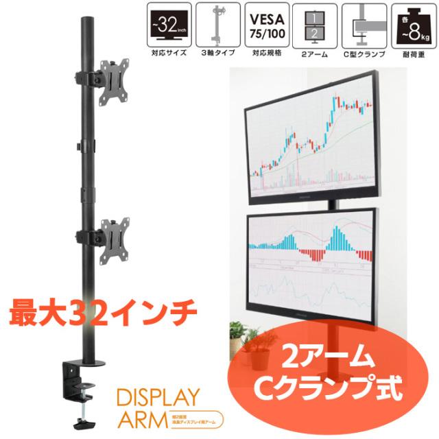 最大32インチ 2画面 クランプ式 ディスプレイアーム GH-AMCG02V
