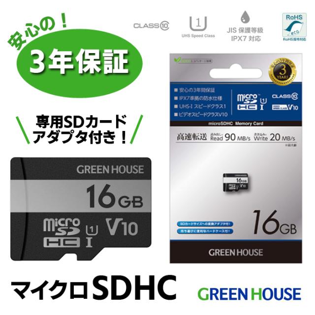 高速microSDHCカード 16GB マイクロSD  Class10 UHS1 GH-SDM-VA16G