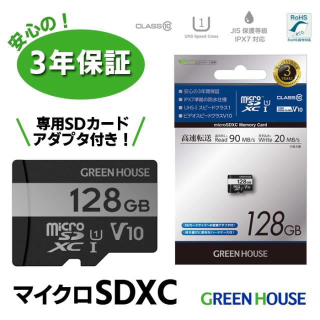 高速microSDXCカード 128GB マイクロSD  Class10 UHS1 GH-SDM-VA128G