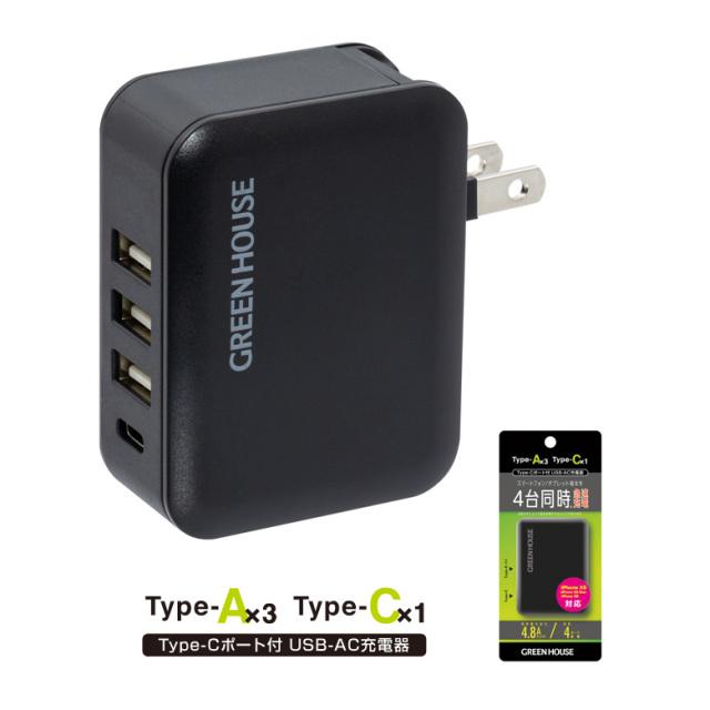 USB-ACアダプター USB Type-Cポートx1とUSB Type-Aポートx3を搭載 4.8A出力 GH-ACUC4B-BK