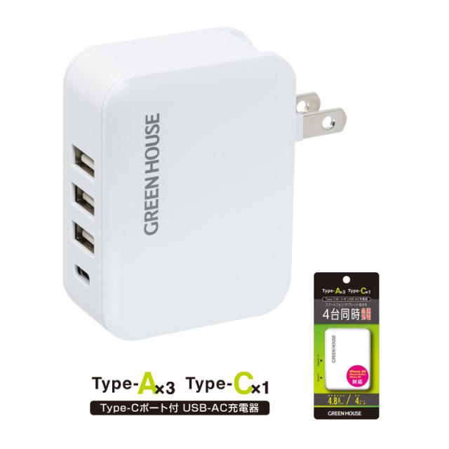 USB-ACアダプター USB Type-Cポートx1とUSB Type-Aポートx3を搭載 4.8A出力 GH-ACUC4B-WH