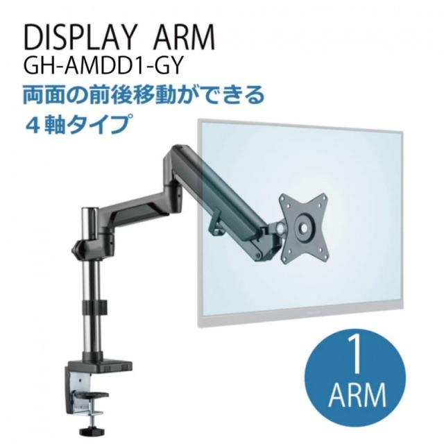 モニターアーム ガス クランプ グロメット ポール GH-AMDD1-GY | 水平垂直 4軸 VESA規格対応 アーム モニター ディスプレイ 液晶ディスプレイ ディスプレイアーム