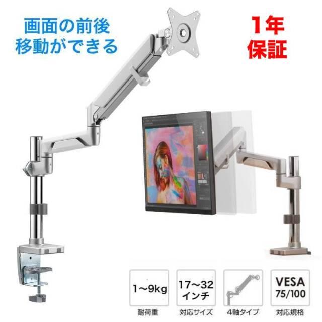 ガススプリング式 ディスプレイ用アーム4軸モデル (モニターサイズ:17~32インチまで) GH-AMDD1-WH