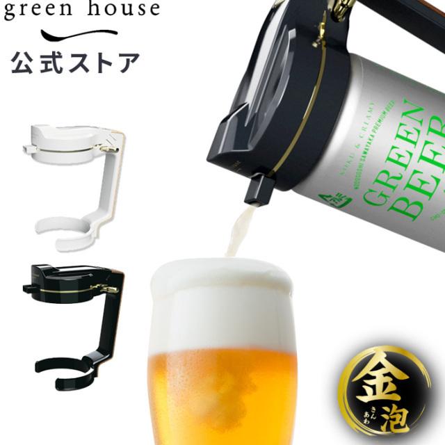 ハンディ ビールサーバー 缶ビールに取り付けて使う 超音波式 ワンタッチビールサーバー 「GH-BEERN」