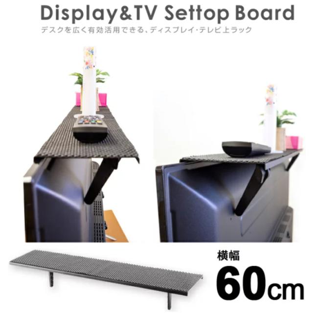 【幅60cm】液晶テレビや液晶ディスプレイの上面に小物を置ける ディスプレイ・テレビ上ラック「GH-DTBA02」