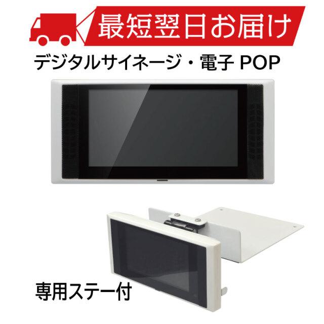 4.3型デジタルサイネージ端末 電子POP 液晶ディスプレイ 店頭での販売促進に最適 GH-EP4RW ホワイト グリーンハウス