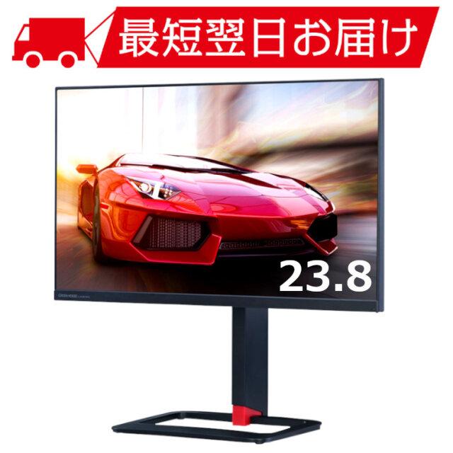【GH-EGLCD238A-BK】23.8型ゲーミングディスプレイ 最大144Hz駆動 高速応答速度1ms