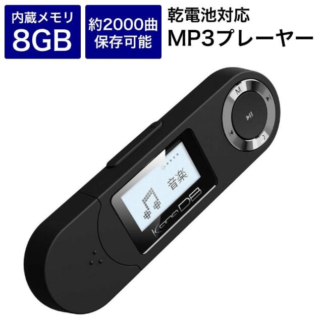 単4×1本で約21.5時間再生! MP3プレーヤー KANA 「GH-KANADBSEC8-BK」 ブラック