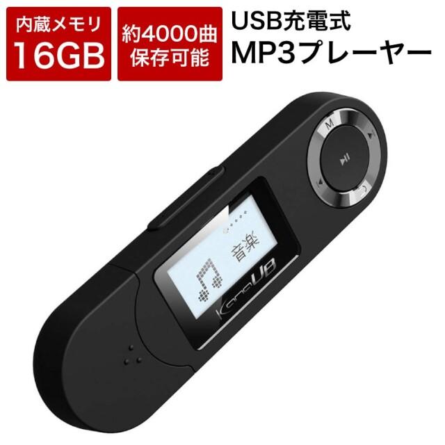 USB充電で約16.5時間再生! MP3プレーヤー KANA 「GH-KANAUBEC16-BK」 ブラック