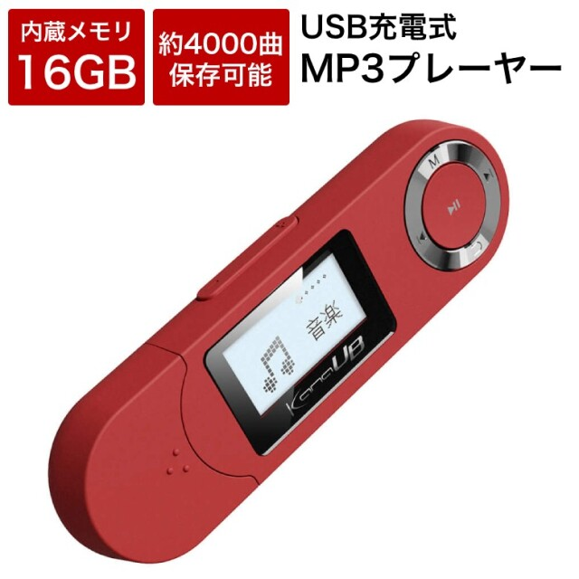 USB充電で約16.5時間再生! MP3プレーヤー KANA 「GH-KANAUBEC16-RD」 レッド