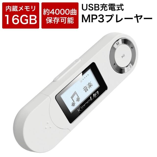 USB充電で約16.5時間再生! MP3プレーヤー KANA 「GH-KANAUBEC16-WH」 ホワイト
