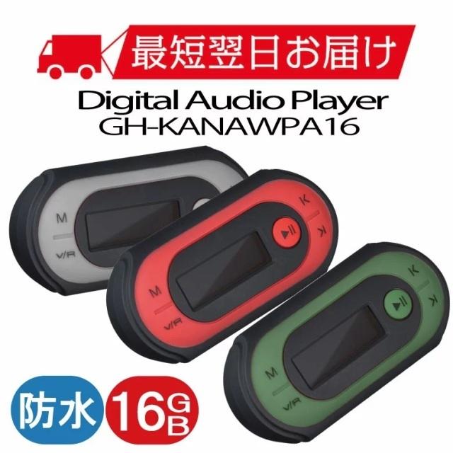 防水MP3プレーヤー 音楽プレーヤー GH-KANAWPA16 RUN用 ランニング用 音楽とスポーツ デジタルオーディオプレーヤー 16GB 録音 FMラジオ USB充電