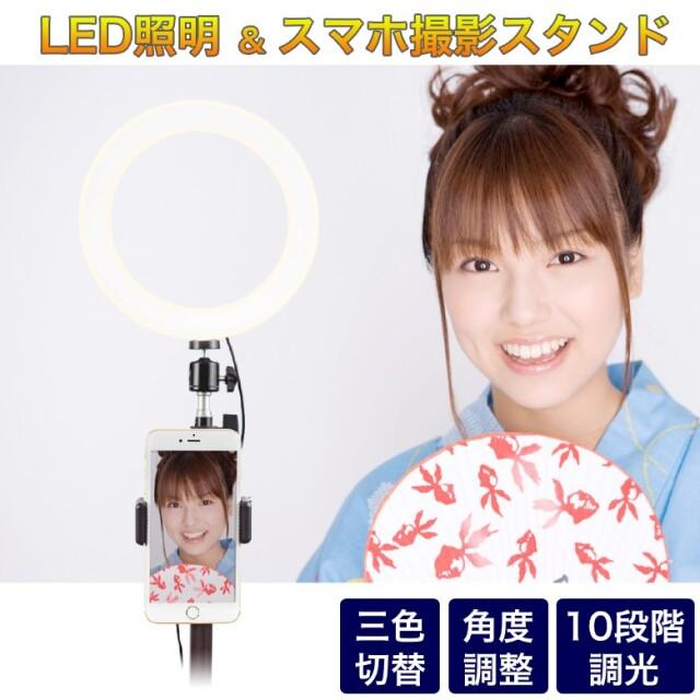 LEDリングライト 自撮りライト 3色モード 10段階調光 USB充電 「GH-SL80A-BK」 グリーンハウス