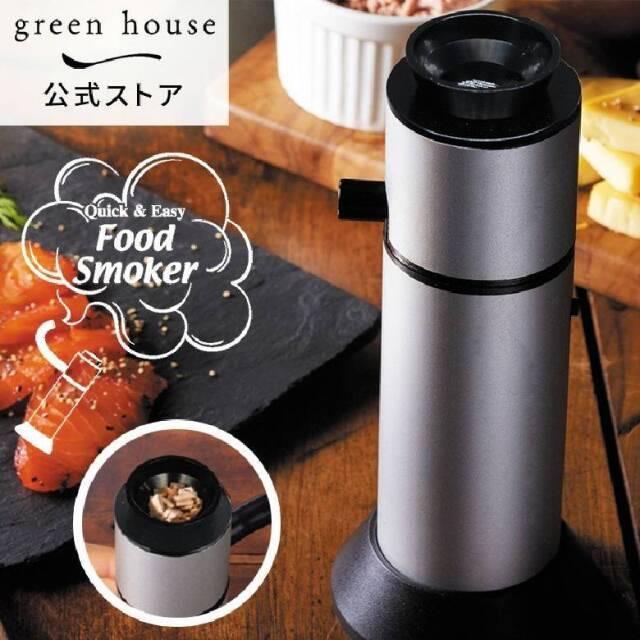 コンパクト設計でどこでも持ち運び可能の家庭用 燻製器 フードスモーカー「GH-SMKAA-SV」