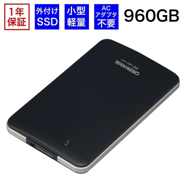 ポータブルSSD USB3.1 Gen1対応 小型・軽量 耐衝撃・耐振動 960GB GH-SSDU3C960 グリーンハウス