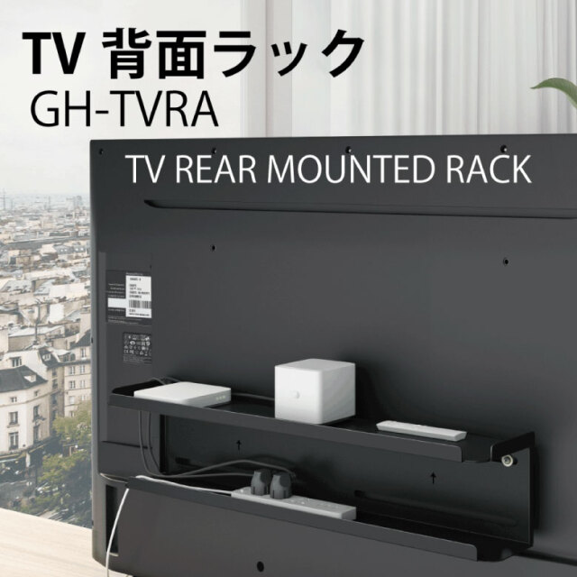 TV背面ラック GH-TVRA-BK テレビ裏収納